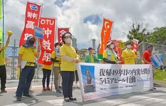 沖縄復帰から49年、基地に抗議