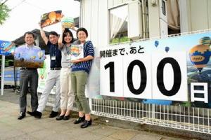 熱気球世界選手権まであと100日に迫り、記念イベントを開く市熱気球世界選手権推進室の職員ら=佐賀市役所駐車場