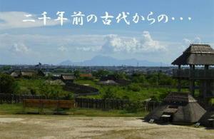 ウェブサイト雲仙岳百景のトップページの写真。吉野ケ里歴史公園から見える雲仙岳(提供写真)