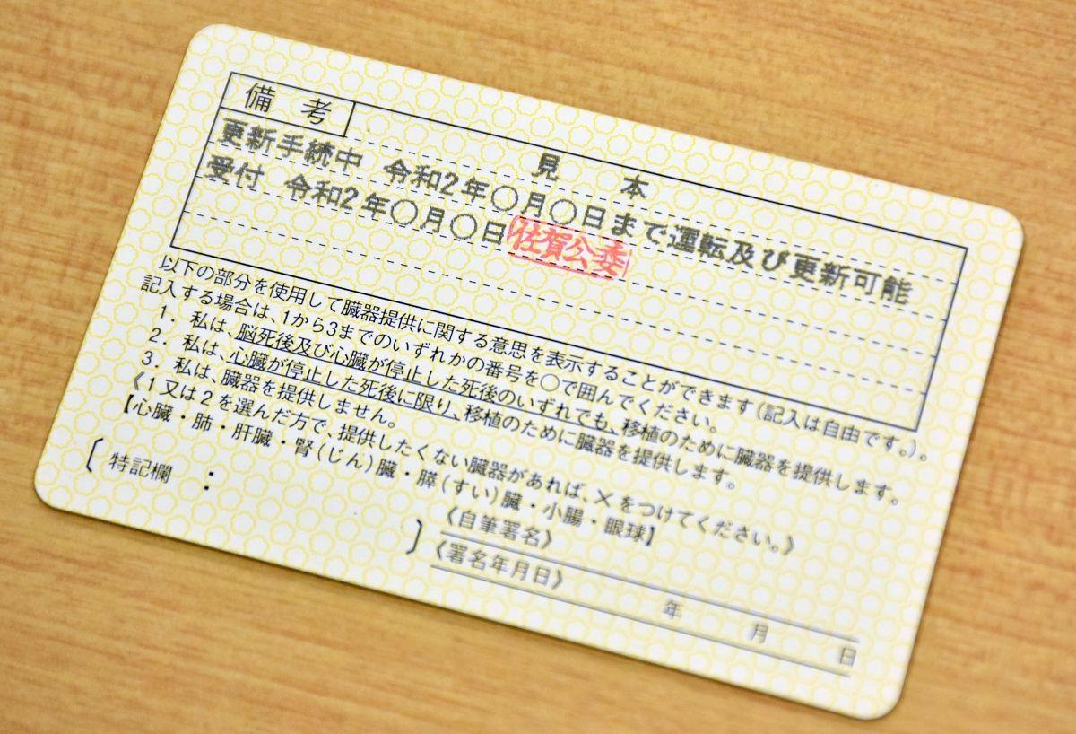 更新 コロナ 運転 免許 証