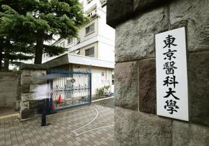 東京医大、69人が不合格