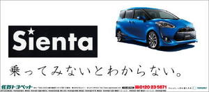 戸川大介 この車、乗ってみないとわからない