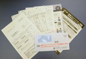 接種券の見本と予診票などが同封されている=神埼郡吉野ヶ里町の吉野ヶ里保健福祉センターきらら館