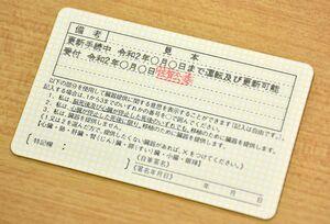 有効期間が延長中であることを示す免許証の裏面の見本。備考欄の部分がシールで送られてくる
