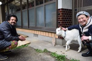 有紀さんとステファンさんとヤギ