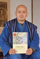 「地域の歴史に興味を持ってもらうきっかけになれば」と話す東統禅さん=小城市芦刈町