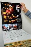 販売中の2017年版唐津曳山カレンダー