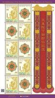 日本郵便が10月に発売する天皇陛下即位の記念切手シートの見本