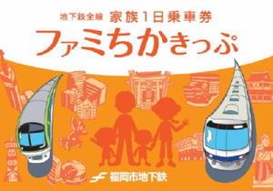 福岡市内の地下鉄全線が1000円で乗り放題になる家族向けの1日乗車券「ファミちかきっぷ」のイメージ