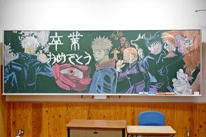 「呪術廻戦」の黒板アート=佐賀市の新栄小