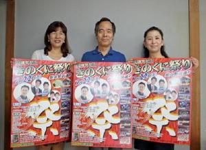 祭りへの参加を呼び掛ける松永正美事務局長(中央)とスタッフ=基山町商工会