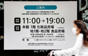 一部の売り場を除き臨時休業を続ける大丸心斎橋店のお知らせ=11日午後2時1分、大阪市