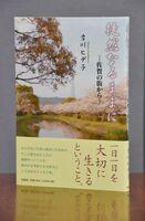 多布施川の満開の桜を表紙にあしらったエッセー集『徒然なるままに-佐賀の街から-』