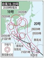 台風19号、20号の予想進路(21日9時現在)