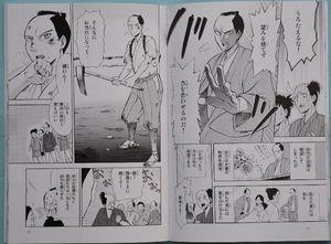 田代領の災害復興の先頭に立つ賀島を描いている漫画「賀島兵介」のページ