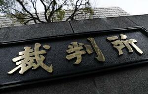 東京地裁などが入る裁判所合同庁舎=東京・霞が関
