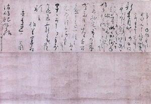 徳川光圀が3代藩主・鍋島元武に送った書状