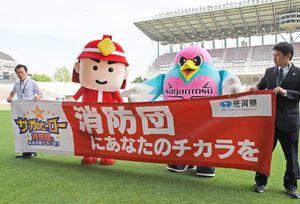 消防団の活動をPRする全国消防イメージキャラクターの「消太」(左)とサガン鳥栖のマスコット「ウイントス」=鳥栖市のベストアメニティスタジアム