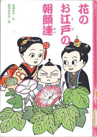 県立図書館のドンどん読書 「花のお江戸の朝顔連」