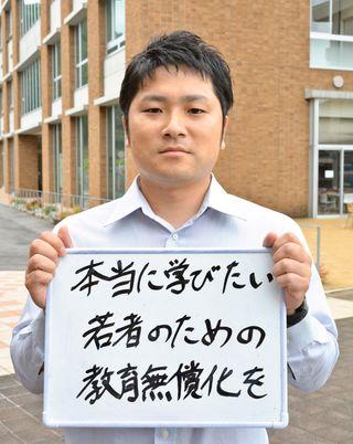 わたしの争点(9)西九州大職員・丸田和弘さん(30)