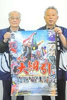 呼子大綱引をPRする呼子大綱引振興会の久満泰彦会長(左)と中道清成さん