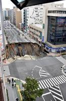 JR博多駅前で道路陥没