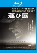 DVD「運び屋」