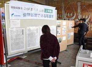 旧上峰村誕生以来、130年の歴史の一端を伝える「佐賀新聞で見る写真点」=上峰町役場