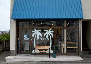 武雄市武雄町にオープンしたイタリアンバル「IRIE」
