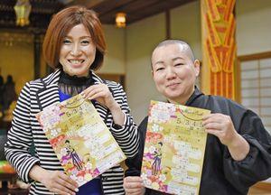 多くの来場を呼び掛ける佐田幸子さん(左)と角玄春さん=神埼町的の仁比山地蔵院