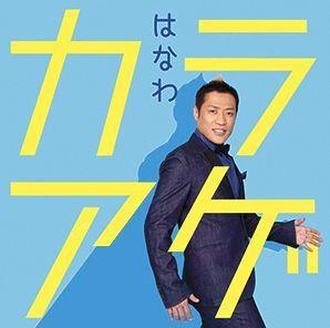 CD「カラアゲ」