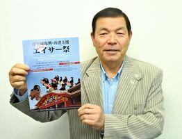 2月に開かれる「チャリティ・エイサー祭」の発起人の一人の藤元秀幸さん=唐津市