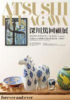 深川篤さんの作品を載せた回顧展のポスター