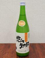 佐賀大の学生が造ったオリジナル日本酒「悠々知酔」