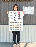 小城羊羹全店舗が参加する日本一ようかん祭りのポスター