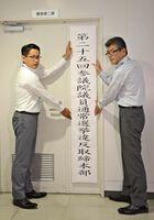 選挙違反取締本部の看板を設置した担当者ら=佐賀市の県警本部