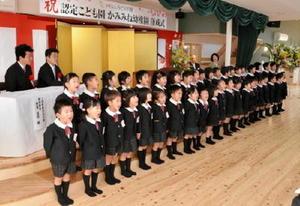 新しい園舎の落成を祝い、歌声を響かせる子どもたち=上峰町坊所