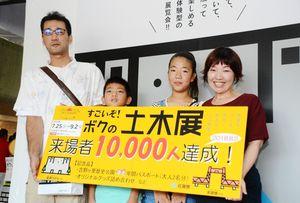 1万人目になった(左から)江越健さん、碧生さん、裕咲さん、奈津子さん=佐賀県立博物館