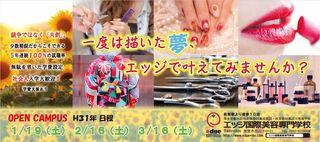 【入選】多久高校マルチメディア系列3年 小川 風香