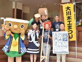 大川木工まつりをPRする大川市のマスコット「モッカくん」(左)とさわやかかぐや姫の宮崎遥さん(左から2人目)ら=佐賀市の佐賀新聞社