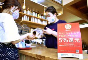 30日で終了するポイント還元制度。飲食店などは、レジの近くに案内表示をして利用を促してきた=武雄市のビープラスマルシェ&カフェ