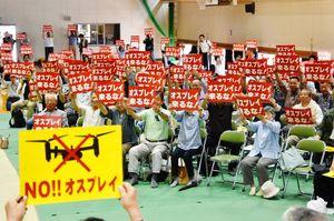 560人が集まり「オスプレイ来るな」と気勢を上げた決起集会=佐賀市川副町のスポーツパーク川副体育センター