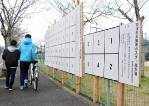 唐津市長選・市議選の告示を控え、市内各所にはポスターの掲示板が設置されている=唐津市新興町