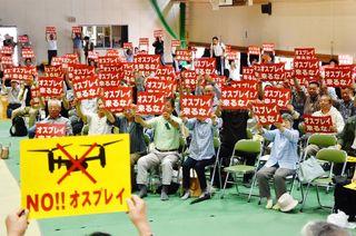 <オスプレイ>県民無視の配備許されない 住民ら560人決起集会