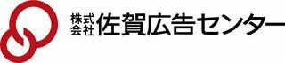 <さが企業NAVI⑭>株式会社佐賀広告センター