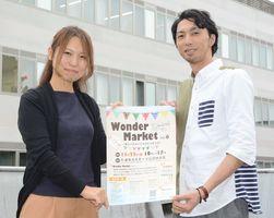 「新たな出会いで元気になれる日に」とイベントを企画した藤貴仁さん(右)