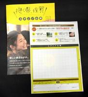 県が作製したスタンプ台帳。2月末までスタンプの数で特産品などが当たるキャンペーンも実施している