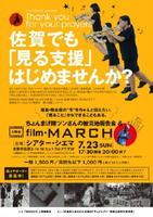 映画「MARCH」自主上映会のポスター