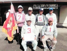 ◇第337回山内各町GB大会で優勝した大渡チーム