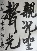 永吉向日葵(鹿島2年)